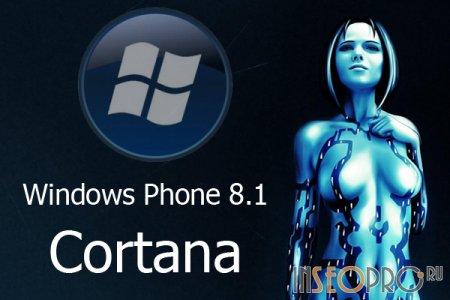 Microsoft Cortana: соперник google now и siri
