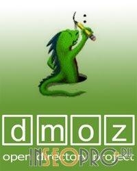 Регистрация в DMOZ: мифы и реалии