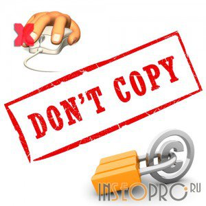 Защита контента сайта от копирования