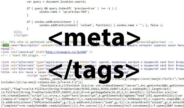 Мета теги description, keywords и title