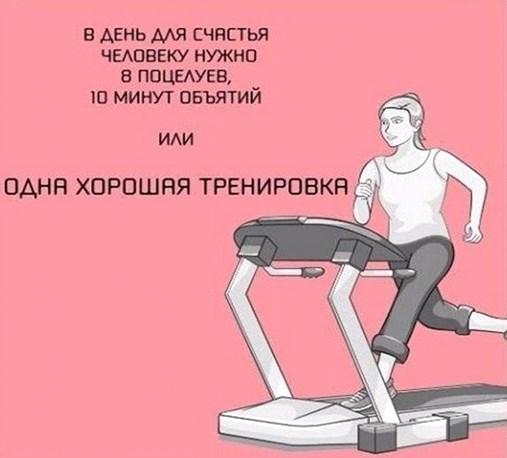 Хорошая тренировка